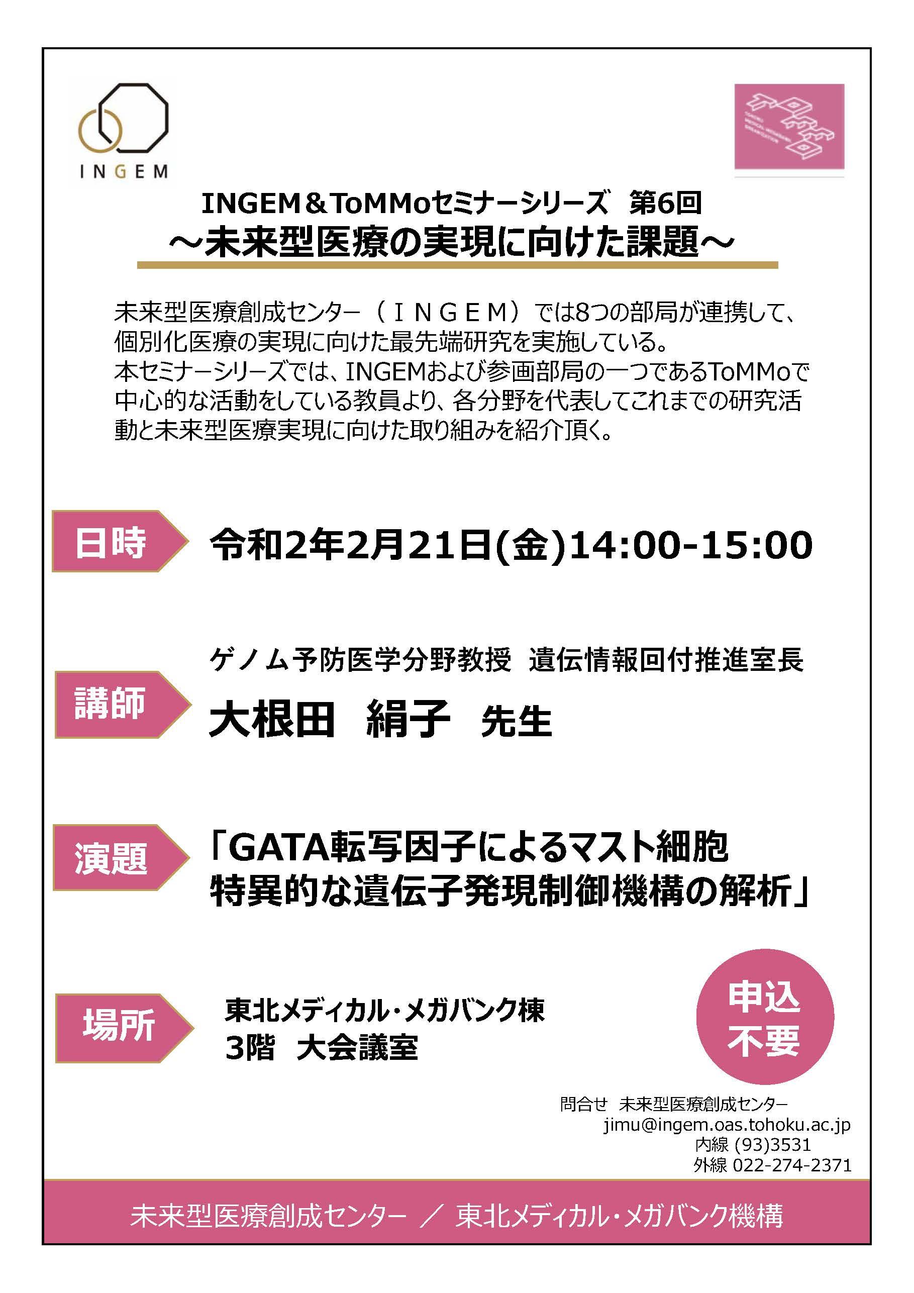 200221セミナーポスター 大根田先生meiryo.jpg (356 KB)